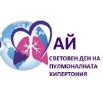 5-ти май – Световен ден на пулмоналната хипертония