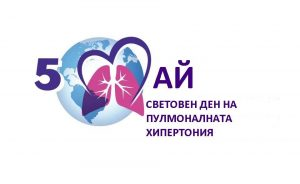May 5th: World Pulmonary Hypertension Day