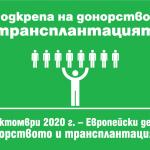 October 10th: European Day for Organ Donation and Transplantation