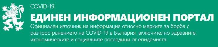 Единен информационен портал - COVID-19 | coronavirus.bg