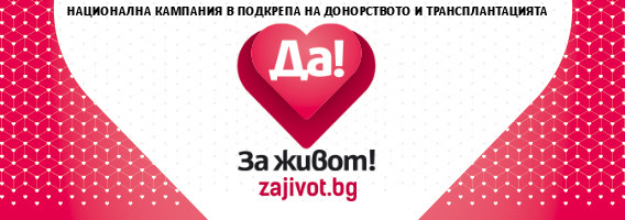 ДА! За живот! - Национална кампания в подкрепа на донорството и трансплантацията