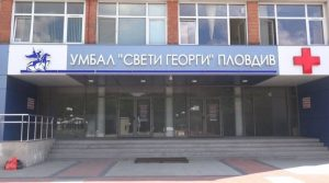 """Първа донорска ситуация за 2021 г. в УМБАЛ """"Свети Георги"""" АД – Пловдив"""