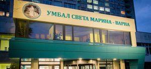 """Първа реализирана за 2021г. донорска ситуация в УМБАЛ """"Света Марина"""" ЕАД – Варна"""