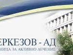 """Донорска ситуация в МОБАЛ """"Д-Р Стефан Черкезов"""" – Велико Търново"""