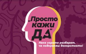 Национална кампания в подкрепа на органното донорство и трансплантацията